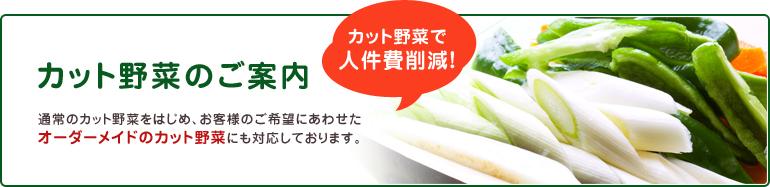 カット野菜のご案内