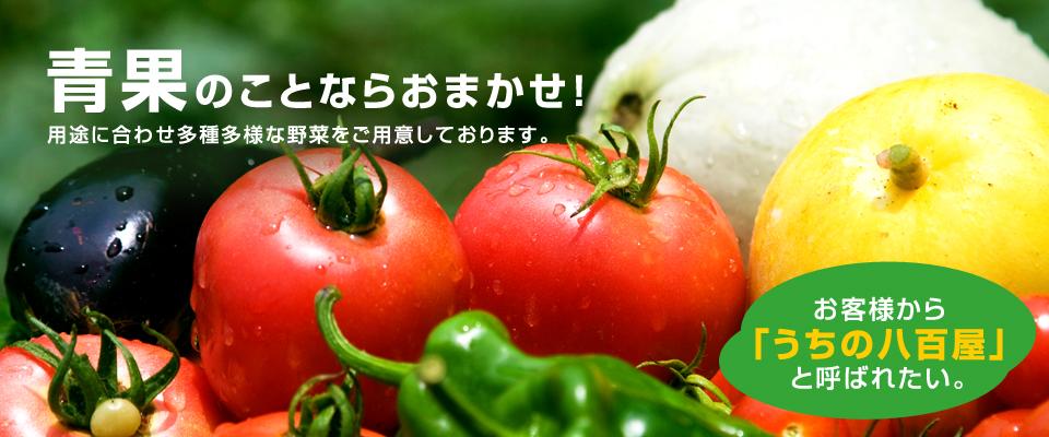 青果のことならおまかせ! 用途に合わせ多種多様な野菜をご用意しております