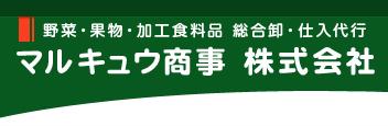 マルキュウ商事 株式会社